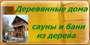 'Рослый Лес': услуги
